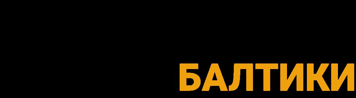 Песок Балтики